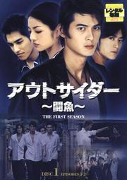 アウトサイダー〜闘魚〜<ファースト・シーズン> 5