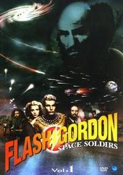 フラッシュ・ゴードン スペース・ソルジャーズ Vol.1