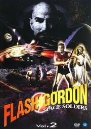 フラッシュ・ゴードン スペース・ソルジャーズ Vol.2
