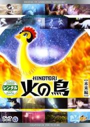 火の鳥 [未来編]