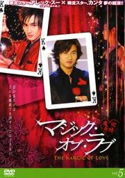 マジック・オブ・ラブ 魔術奇縁 vol.5