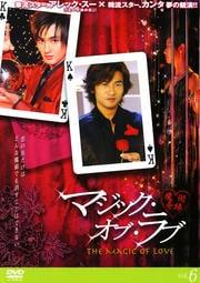 マジック・オブ・ラブ 魔術奇縁 vol.6