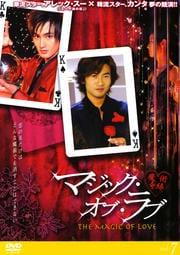 マジック・オブ・ラブ 魔術奇縁 vol.7