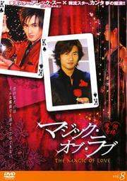 マジック・オブ・ラブ 魔術奇縁 vol.8