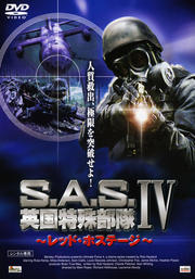 S.A.S. 英国特殊部隊IV 〜レッド・ホステージ〜