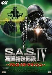 S.A.S. 英国特殊部隊IV 〜アルカイダ・クラッシュ〜