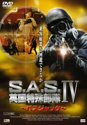 S.A.S. 英国特殊部隊IV 〜バスジャック〜
