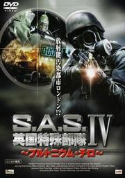 S.A.S. 英国特殊部隊IV 〜プルトニウム・テロ〜