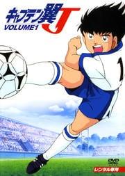 キャプテン翼J VOLUME1