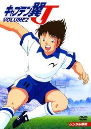 キャプテン翼J VOLUME2