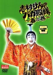 志村けんのバカ殿様 〜春の巻〜