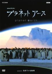 プラネットアース Episode01 生きている地球