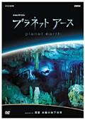 プラネットアース Episode03 洞窟 未踏の地下世界