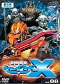 超星艦隊セイザーX Vol.08