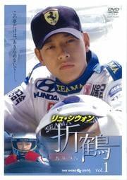 折鶴 VOL1