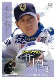 折鶴 VOL2