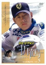 折鶴 VOL5