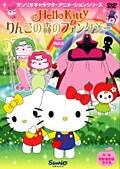 ハローキティ りんごの森のファンタジー Vol.2