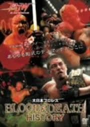 大日本プロレス BLOOD&DEATH HISTORY Disc-2