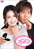 日曜劇場 おいしいプロポーズ Disc.1