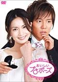 日曜劇場 おいしいプロポーズ Disc.3