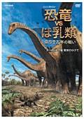 NHKスペシャル 恐竜VSほ乳類 1億5千万年の戦い 第1回 巨大恐竜 繁栄のかげで
