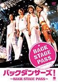 バックダンサーズ!〜BACK STAGE PASS〜