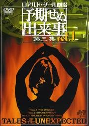 ロアルド・ダール劇場 予期せぬ出来事 第三集 vol.1