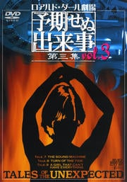 ロアルド・ダール劇場 予期せぬ出来事 第三集 vol.3