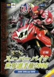 スーパーバイク世界選手権2006 前編