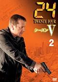24 −TWENTY FOUR− シーズンV vol.2