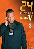 24 −TWENTY FOUR− シーズンV vol.3
