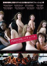 PERFUME/パフューム パーフェクトエディション