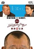 劇場スジナシ 東京公演 笑福亭鶴瓶 VS 生瀬勝久