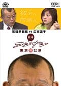 劇場スジナシ 東京公演 笑福亭鶴瓶 VS 広末涼子