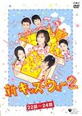 新キッズ・ウォー2 8 【22話〜24話】