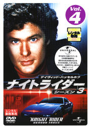 ナイトライダー シーズン3 Vol.4