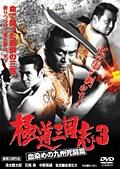 極道三国志 3 「血染めの九州死闘篇」