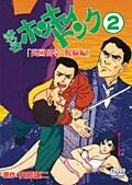 渋谷ホンキィトンク 2 「英国留学・脱線編」