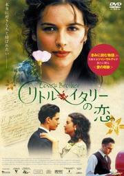 リトル・イタリーの恋