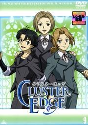 クラスターエッジ 9(最終巻)