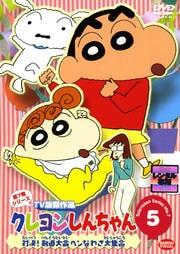 クレヨンしんちゃん TV版傑作選 第7期シリーズ 5