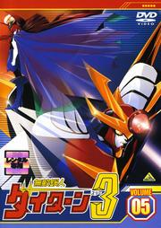 無敵鋼人ダイターン3 VOLUME 05