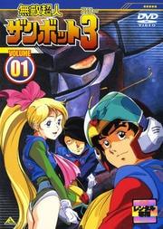 無敵超人ザンボット3 VOLUME 01