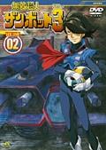 無敵超人ザンボット3 VOLUME 02