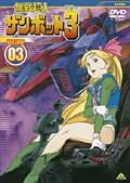 無敵超人ザンボット3 VOLUME 03