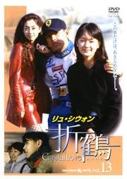 折鶴 VOL13