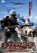 ナチス・虐殺の島 〜対独パルチザン戦線1943〜 前編