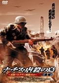 ナチス・虐殺の島 〜対独パルチザン戦線1943〜 後編