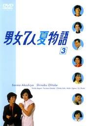 男女7人夏物語 3